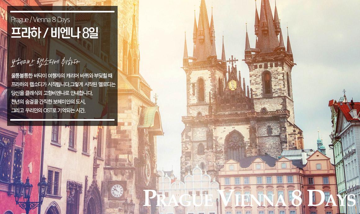프라하-비엔나8일.jpg
