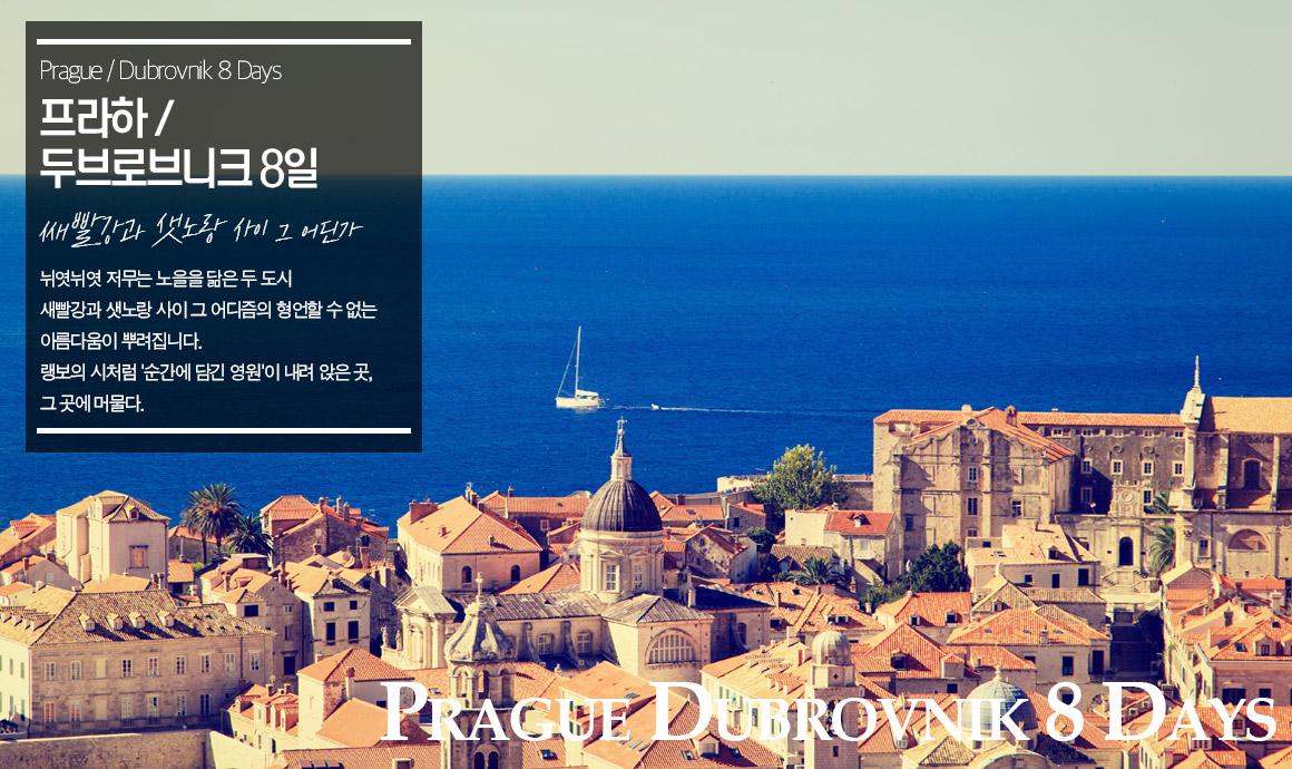 프라하-두브로브니크-8일.jpg