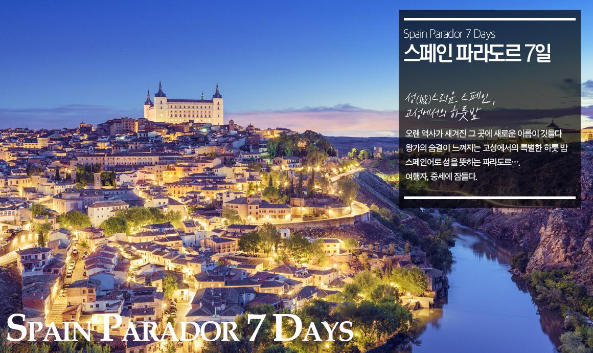 스페인-파라도르7일.jpg