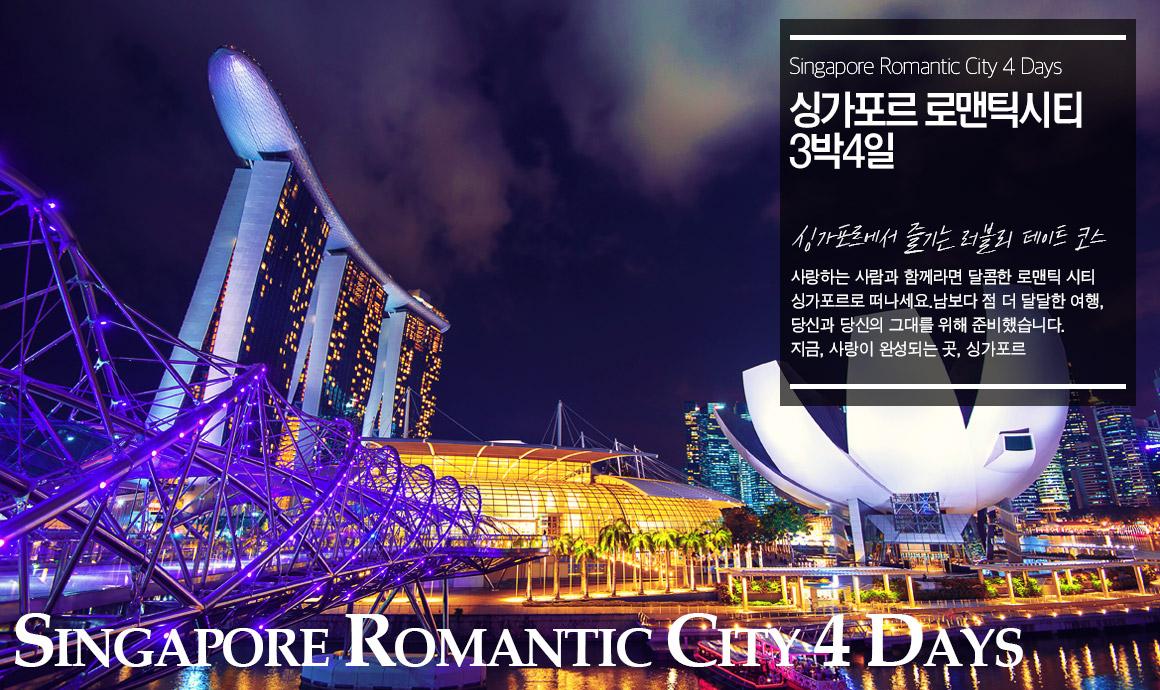 싱가포르-로맨틱시티-3박4일.jpg