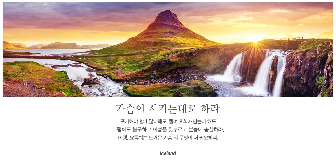 아이슬란드_상단메인.jpg