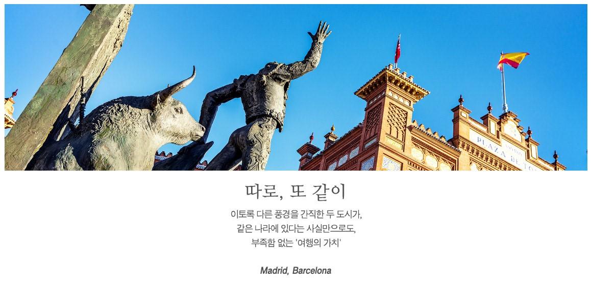 그라시아스-마드리드+바르셀로나-상단메인.jpg