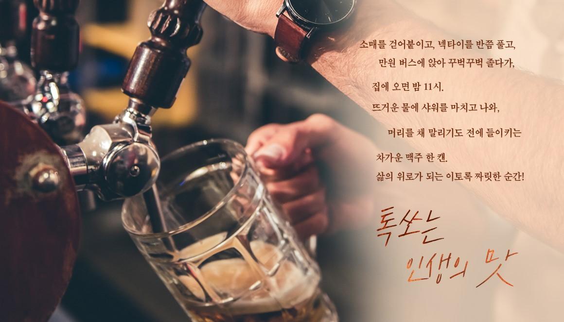 동유럽-맥주샤워-10일-상단메인.jpg