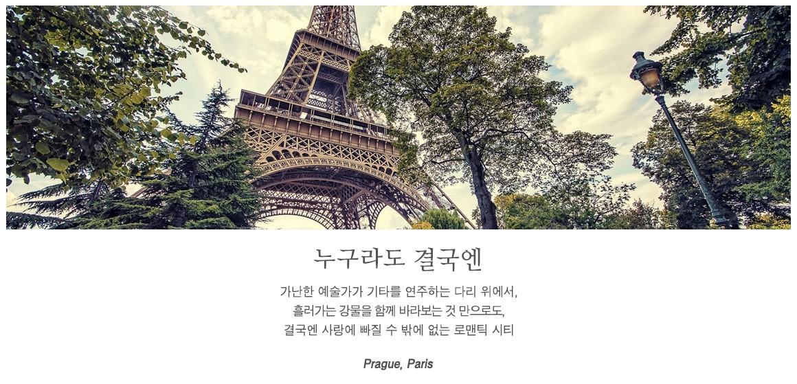 프라하+파리-상단메인.jpg