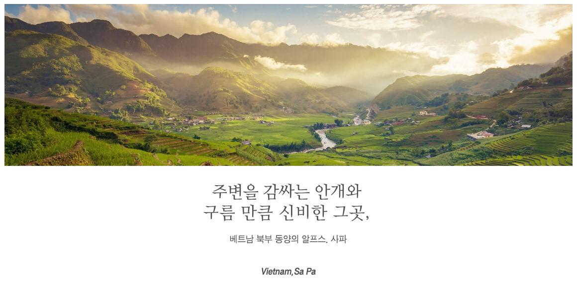 베트남북부사파_상단메인(리사이징).jpg