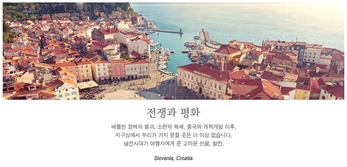 크로아티아 슬로베니아-상단메인.jpg