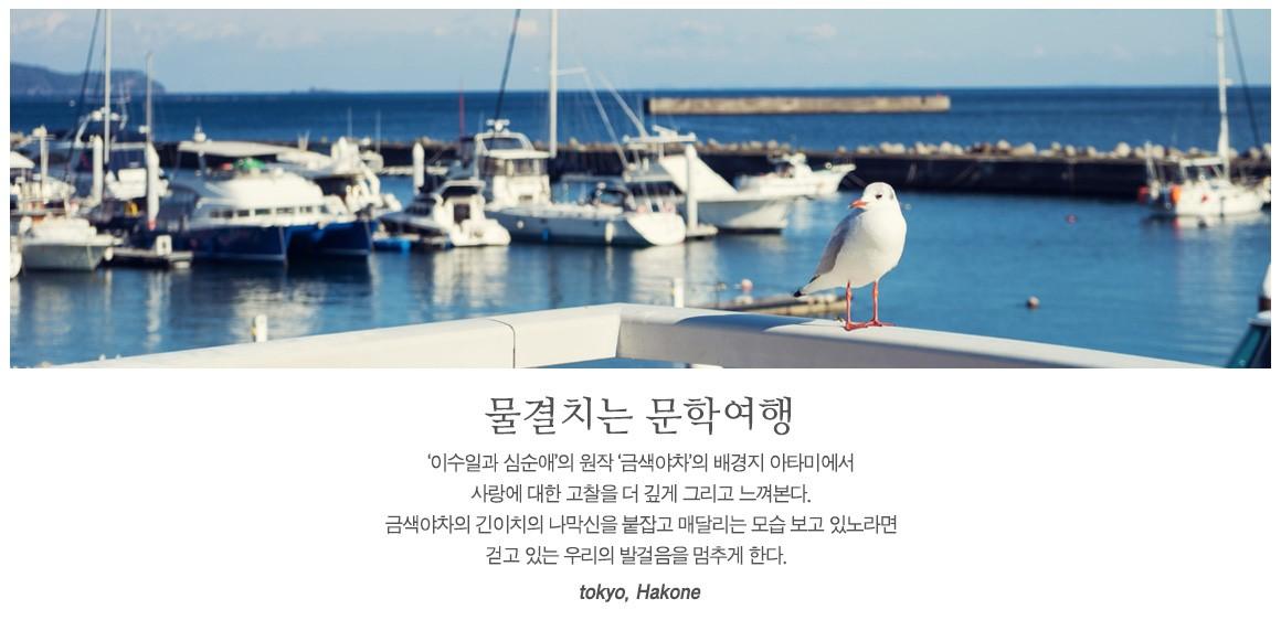 동경-하코테-럭셔리-관광-4일_상단.jpg
