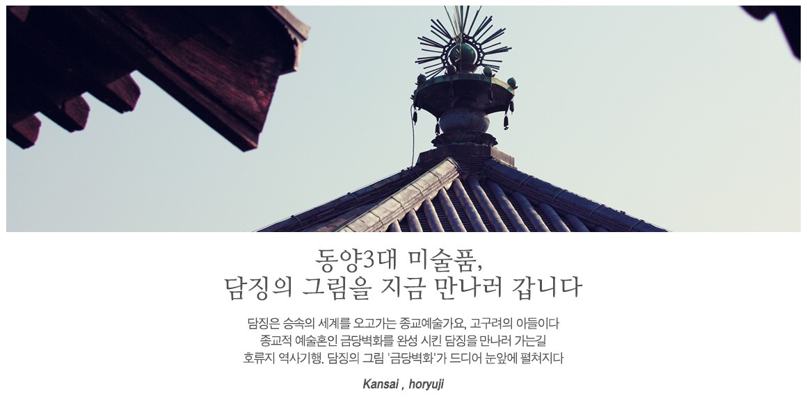 간사이럭셔리-관광4일_상단-메인.jpg