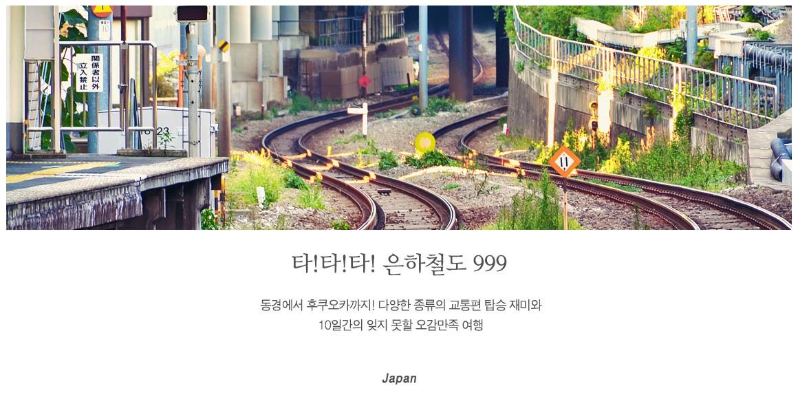 일본완전일주_상단메인.jpg