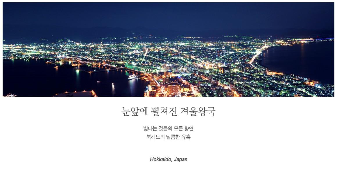 북해도_상단메인.jpg