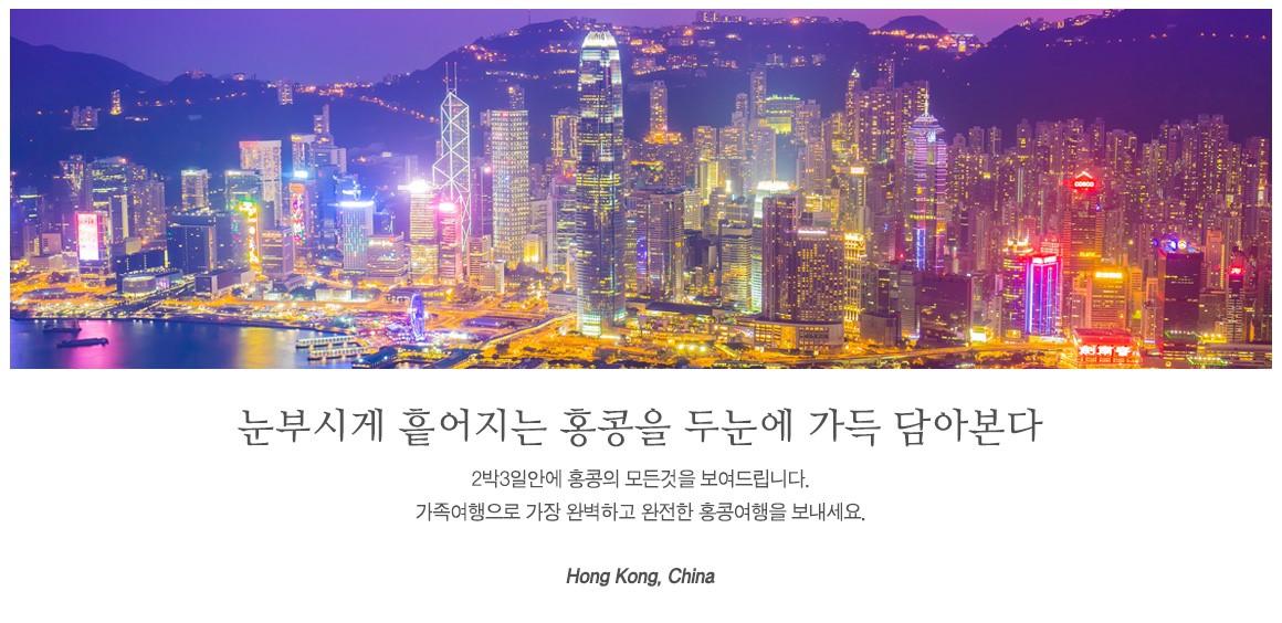 홍콩C_상단메인.jpg