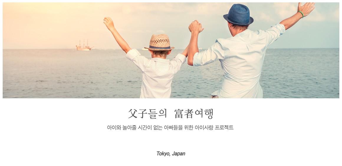 아빠와함께_상단메인.jpg