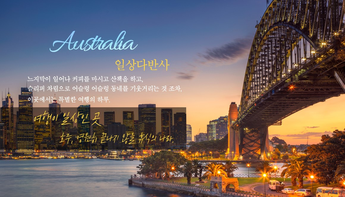 호주(테마상품)_상단메인.jpg